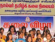 நால்வர் தமிழ் கலை நிலைய நாள் காட்டி 2016-2017