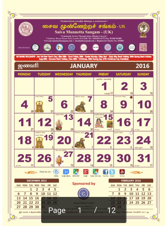 சங்க திருக்கணித நாள்காட்டி 2016